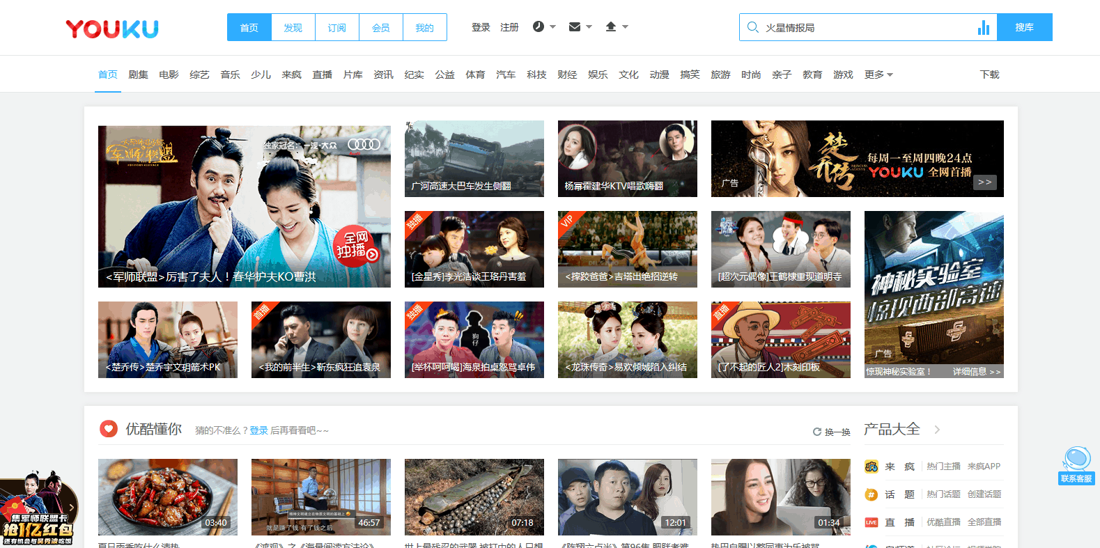 Best VPNs for Unblocking Youku Outside China – Best Reviews